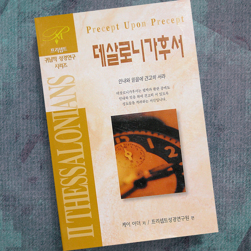 Korean-2 Thessalonians-Precept Workbook