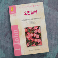 Korean-1 John-Precept Workbook