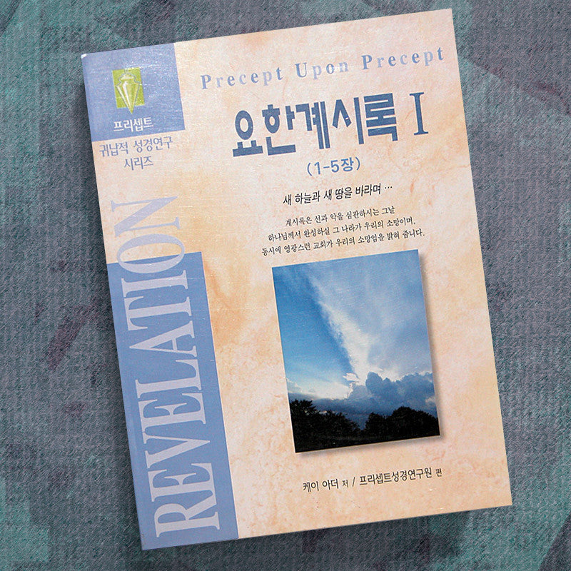 Korean-Revelation Part 1-Precept Workbook