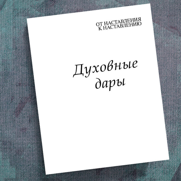 Russian-Spiritual Gifts-Precept Workbook