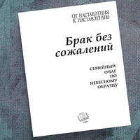 Russian-Marriage Without Regret-Precept Workbook