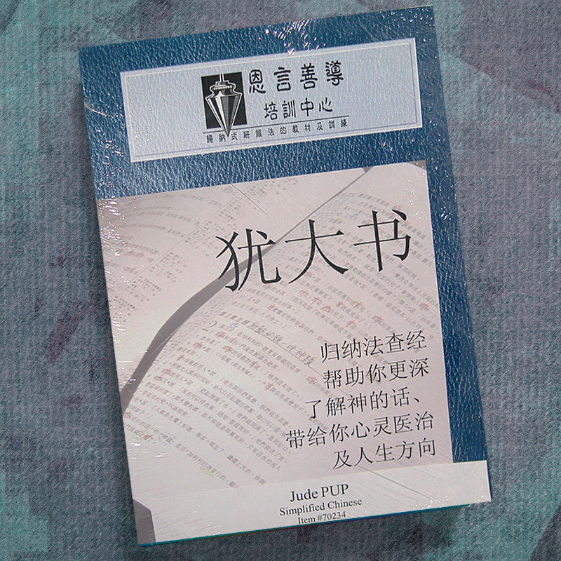 Chinese(s)-Jude-Precept Workbook