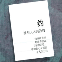 Chinese(S)-Covenant-Precept Workbook