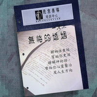Chinese(T)-Someday A Marriage...Precept Workbook