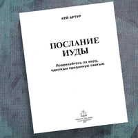 Russian-Jude-Precept Workbook