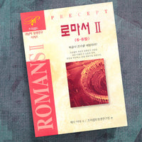 Korean-Romans Part 2-Precept Workbook