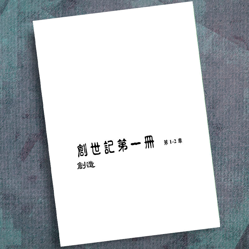 Chinese(T)-Genesis Part 1-Precept Workbook