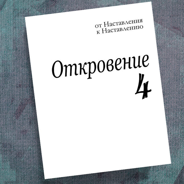 Russian-Revelation Part 4-Precept Workbook