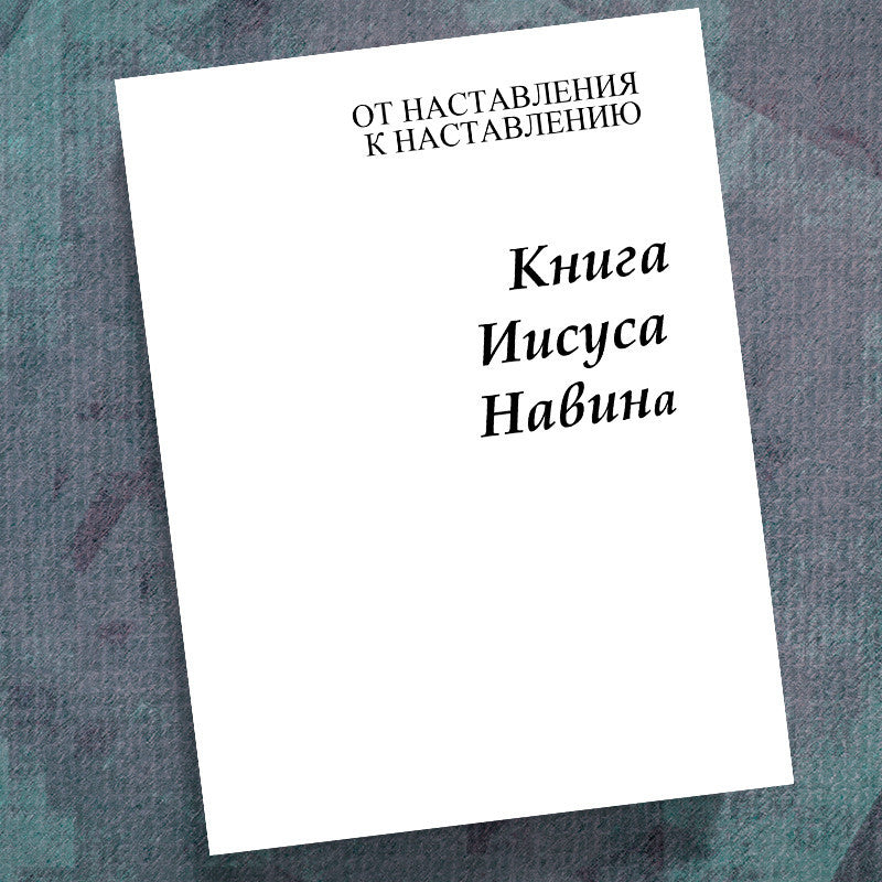 Russian-Joshua-Precept Workbook