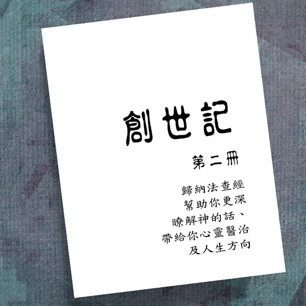 Chinese(T) -Genesis Part 2-Precept Workbook