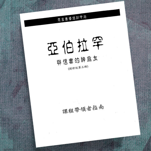 Chinese(T)-Genesis Part 3-Written Leader Guide