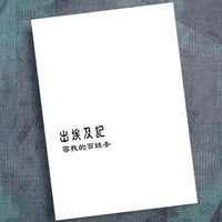 Chinese(T)-Exodus-Precept Workbook