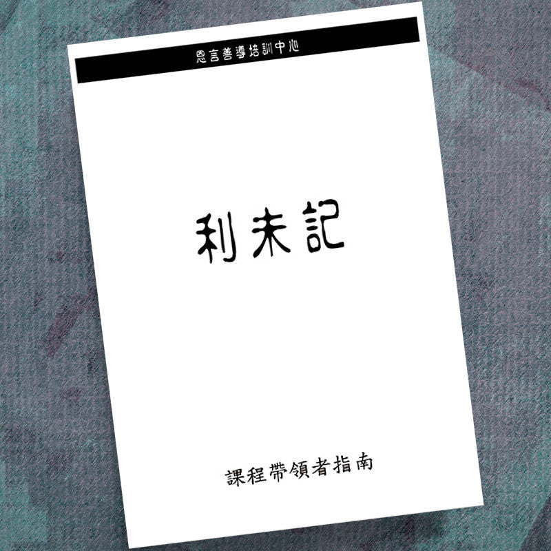 Chinese(T)-Leviticus-Written Leader Guide