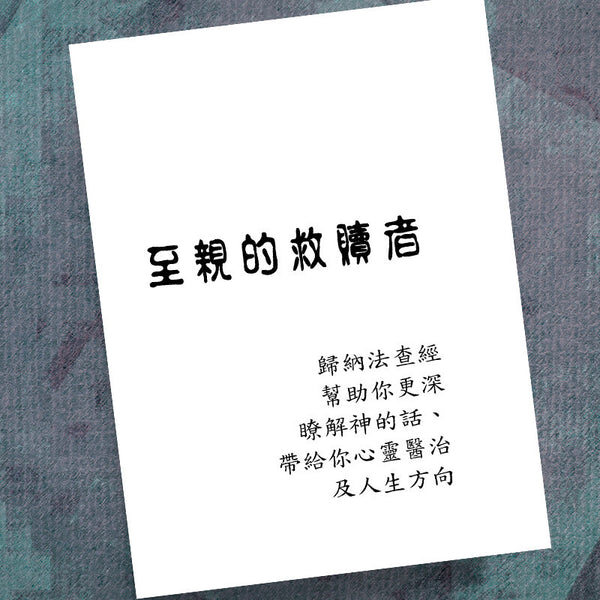 Chinese(T)-Kinsman Redeemer-Precept Workbook