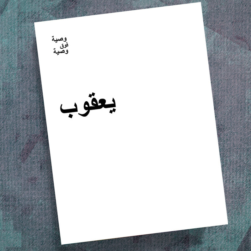 Arabic-James-Precept Workbook