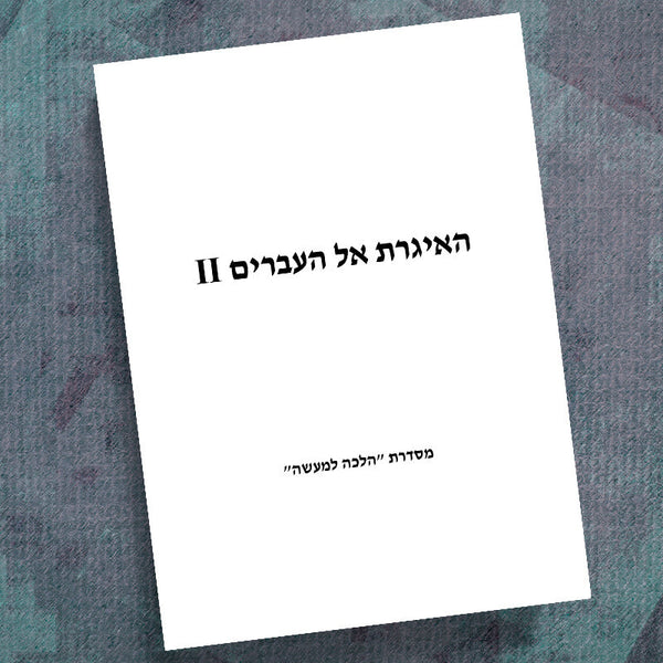 Hebrew-Hebrews Part 2-In & Out Workbook
