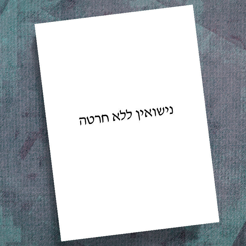 Hebrew-Marriage Without Regrets-In & Out Workbook