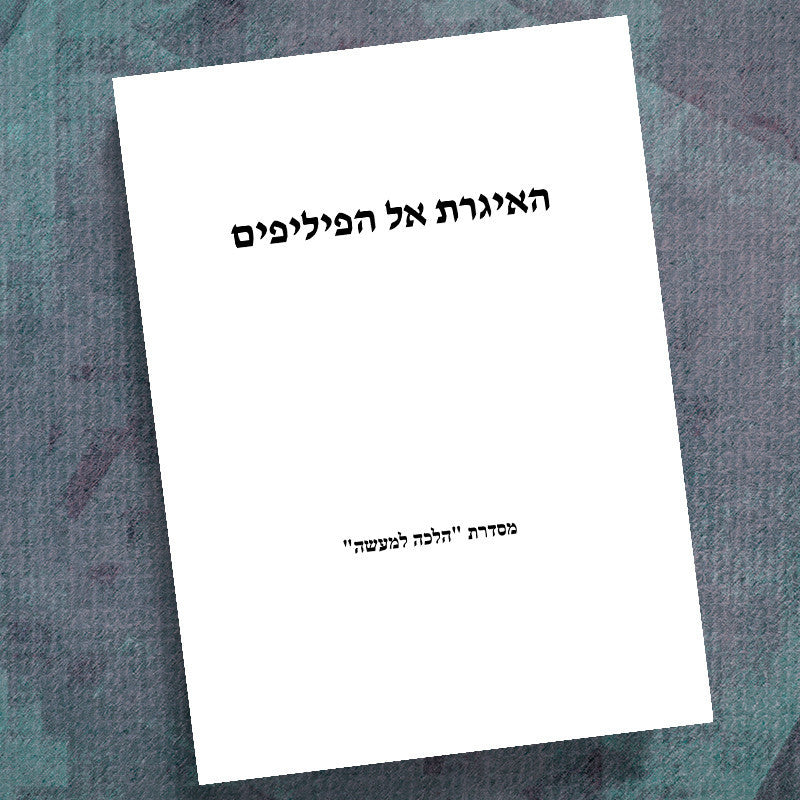 Hebrew-Philippians-In & Out Workbook