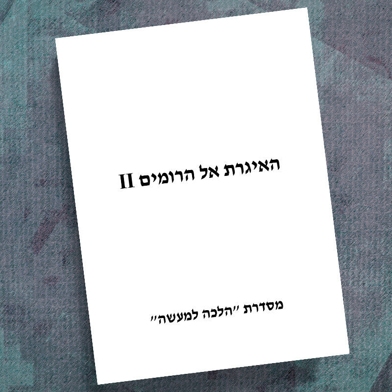 Hebrew-Romans Part 2-In & Out Workbook