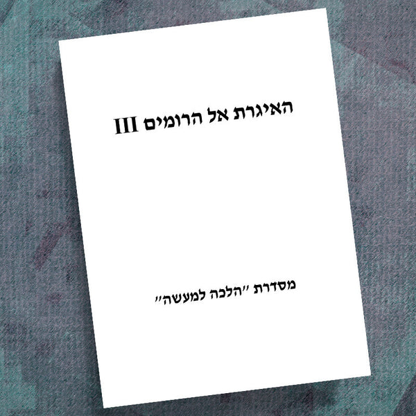 Hebrew-Romans Part 3-In & Out Workbook