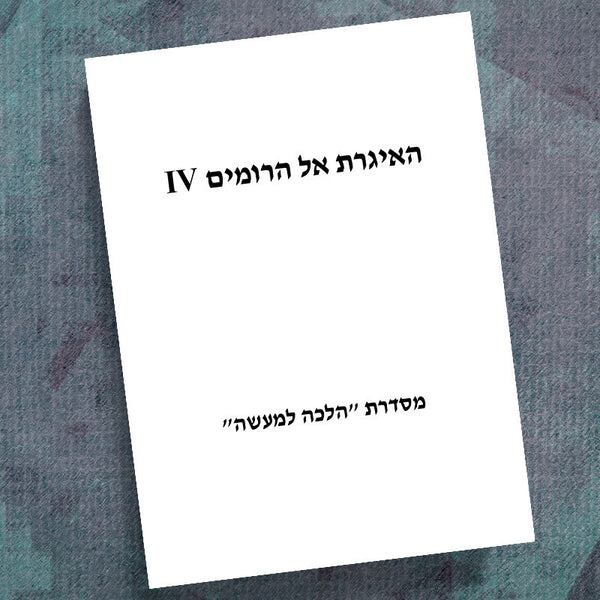 Hebrew-Romans Part 4-In & Out Workbook