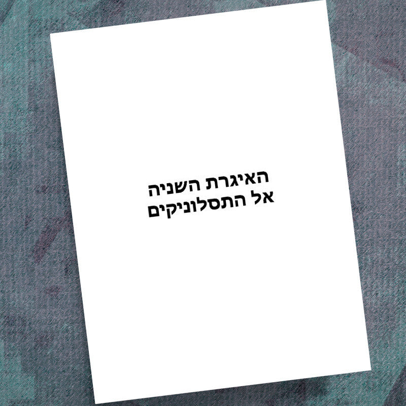 Hebrew-2 Thessalonians-Precept Workbook