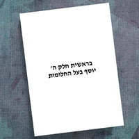 Hebrew-Genesis Part 5-Precept Workbook