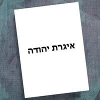 Hebrew-Jude-Precept Workbook