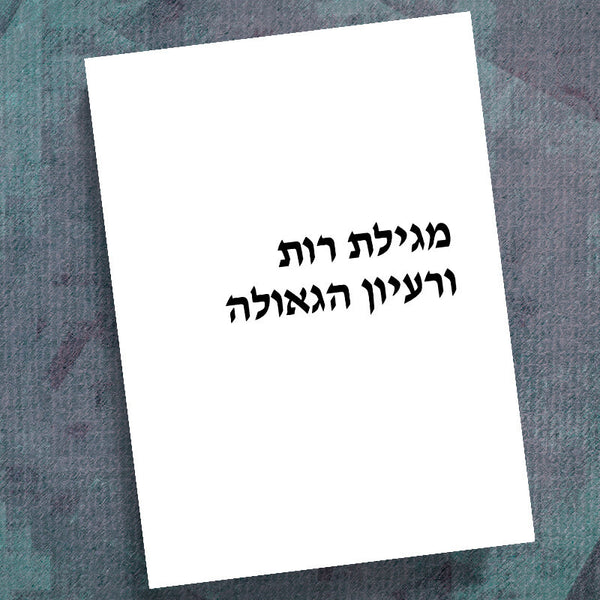 Hebrew-Kinsman Redeemer-Precept Workbook