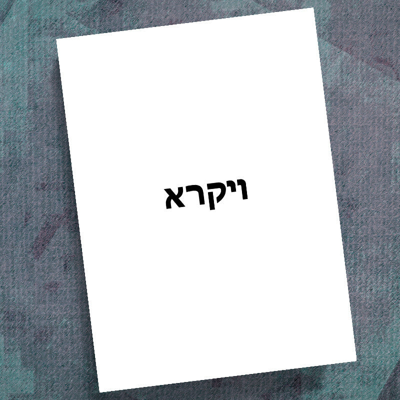 Hebrew-Leviticus-Precept Workbook
