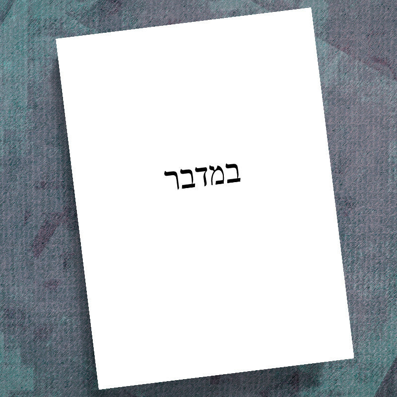 Hebrew-Numbers-Precept Workbook