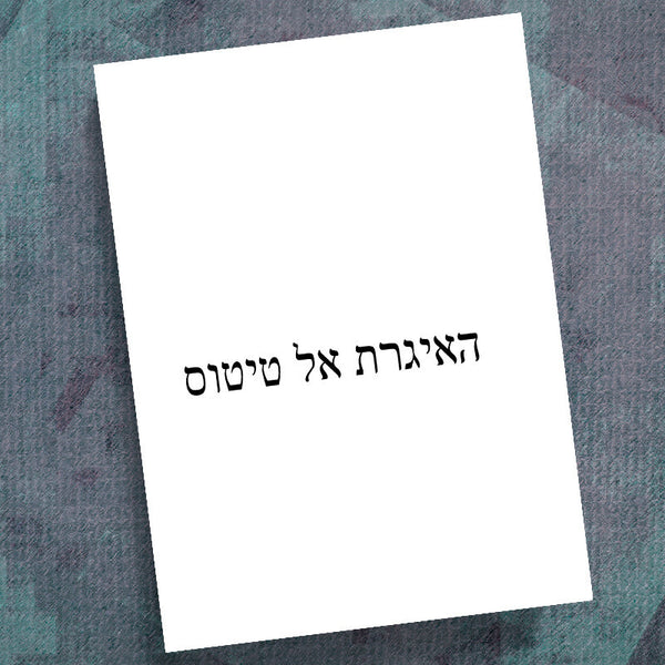 Hebrew-Titus-Precept Workbook