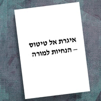 Hebrew-Titus-Written Leader Guide