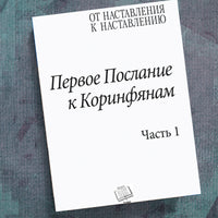 Russian-1 Corinthians Part 1-Precept Workbook