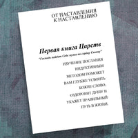 Russian-1 Samuel-Precept Workbook