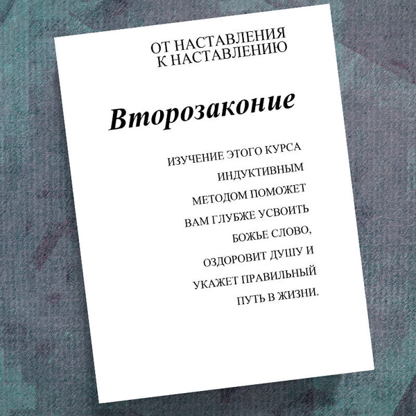 Russian-Deuteronomy-Precept Workbook