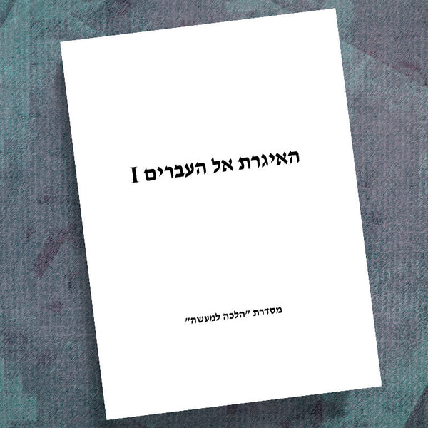 Hebrew-Hebrews Part 1-In & Out Workbook