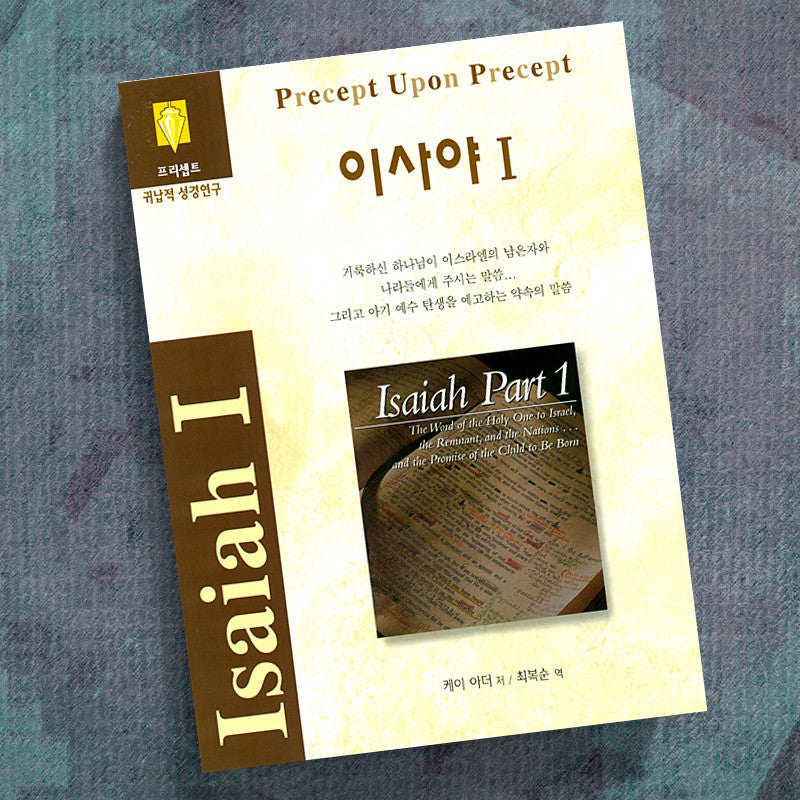 Korean-Isaiah Part 1-Precept Workbook