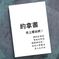 Chinese(T)-Where Are You Going Jonah-Precept Workbook