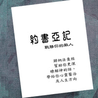 Chinese(T)-Joshua-Precept Upon Precept Workbook