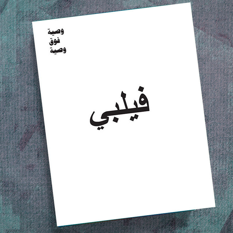 Arabic-Phillipians-Precept Workbook