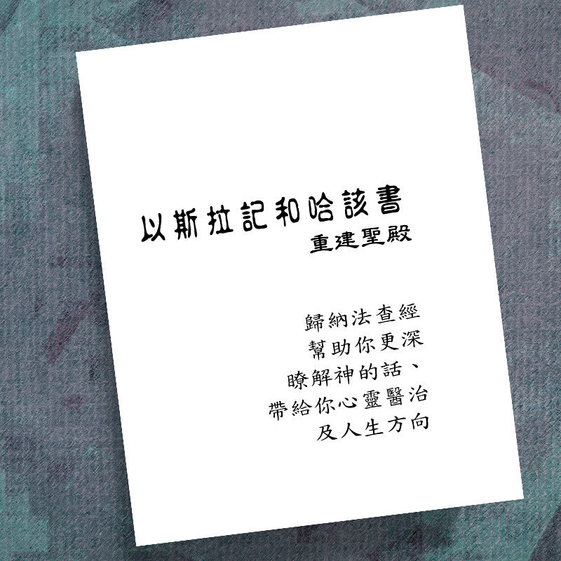 Chinese(T)-Ezra Haggai-Precept Workbook