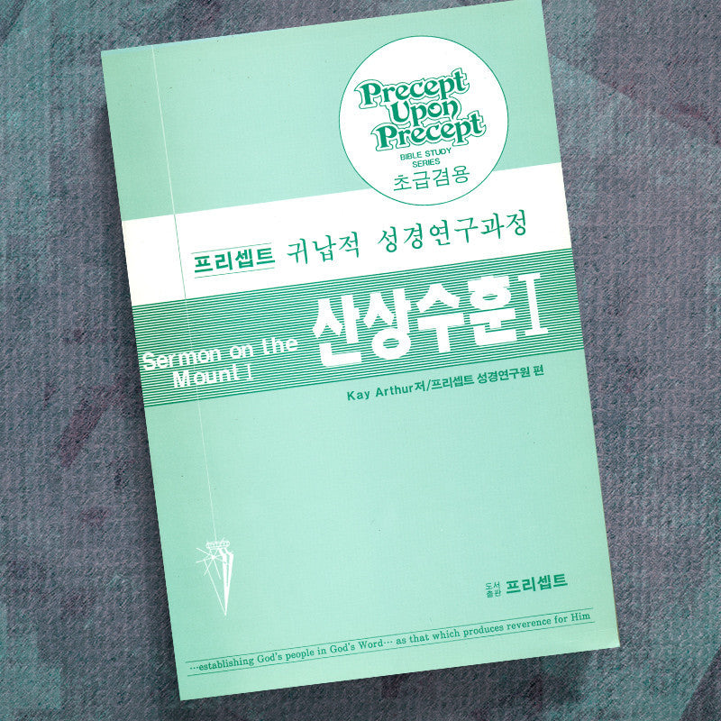 Korean-Sermon on the Mount Part 1-Precept Workbook