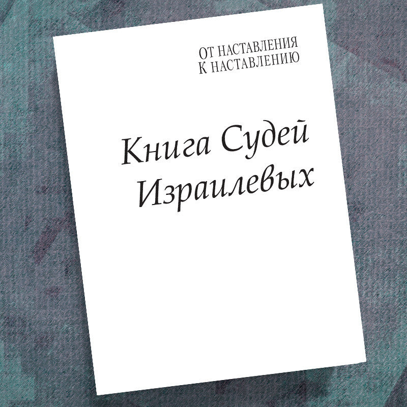 Russian-Judges-Precept Workbook