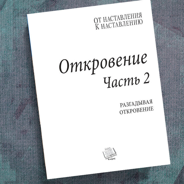 Russian-Revelation Part 2-Precept Workbook