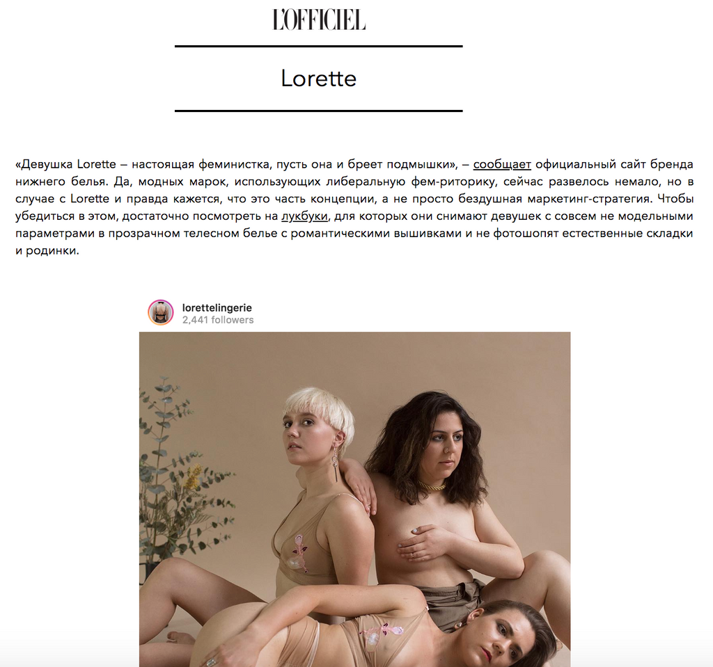 L'Officiel Russia Lorette lingerie canadian brand to watch