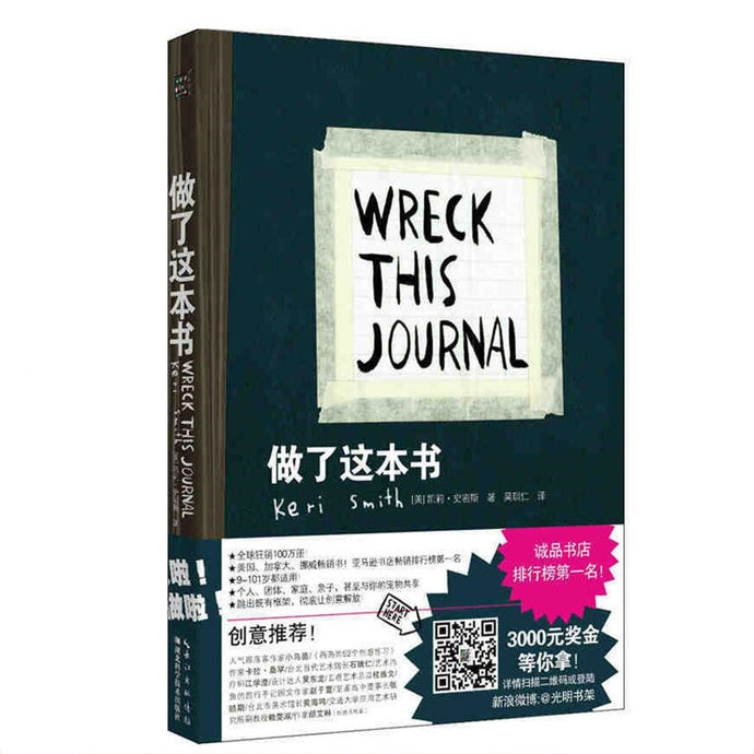 Wreck This Journal Creative Colouring Book