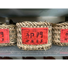 1990's Keemun (Qimen) An Basket Tea  Anhui Black Tea