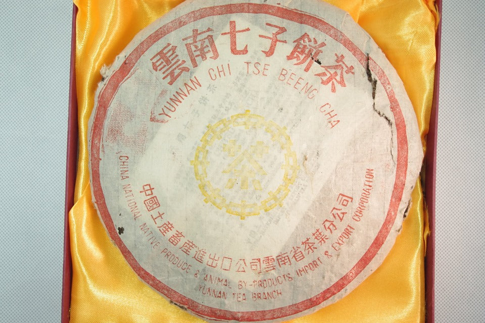 1990 Double Yellow Stamp 7432 private label CNNP beeng cha Pu-erh Sheng