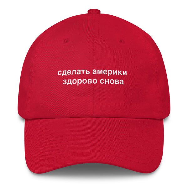 Russian Trump - Dad Hat